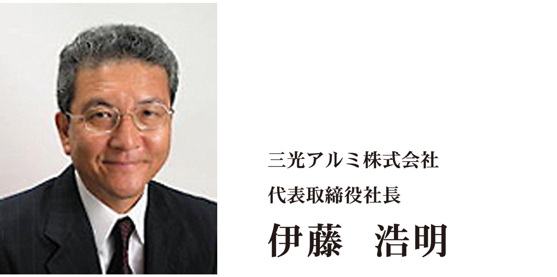 三光アルミ株式会社 代表取締役社長 伊藤 浩明